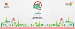 National Industrial Fair-2019: first time in Bangladesh